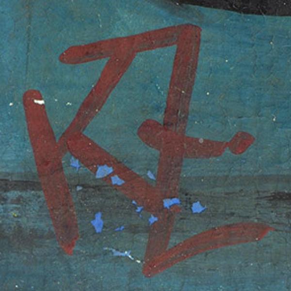 Зданевич Кирилл Михайлович (1892–1969) «Цветы вкувшине, блюдо ифрукты». Конец 1950-х— начало 1960-х. Бумага накартоне, темпера, 53×39,3см.