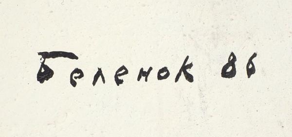 Беленок Пётр Иванович (1938–1991) «Черная дыра». 1986. Оргалит, масло, коллаж, 56,7×60,7см.