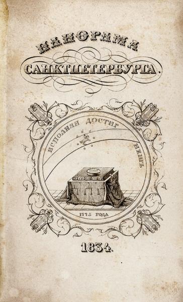 [Сгравюрой «Маляры»!] Башуцкий, А.П. Панорама Санктпетербурга. [В3т.] Т. 1-3. СПб.: Тип. вдовы Плюшара ссыном, 1834.