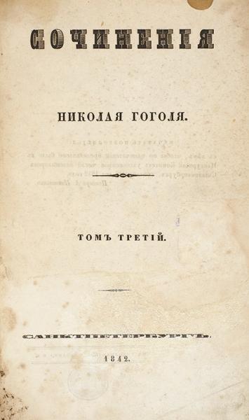 [Первое прижизненное собрание] Гоголь, Н.В. Сочинения Николая Гоголя. [В4т.] Т. 1-4. СПб.: Тип. А.Бородина иК°, 1842.