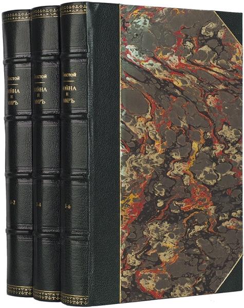 [Первое издание великого романа] Толстой, Л.Н. Война имир/ сочинение графа Л.Н. Толстого. [В6т.] Т. 1-6. М.: Тип. Т.Рис., 1868-1869.