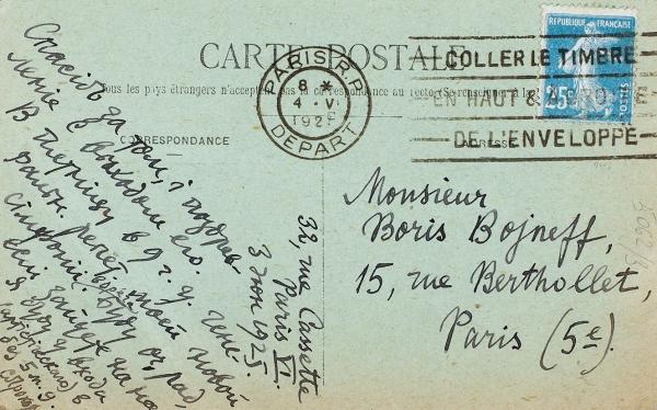 [Перед премьерой Второй симфонии] Сергей Прокофьев. Письмо кБ.Божневу. Париж, 1925.