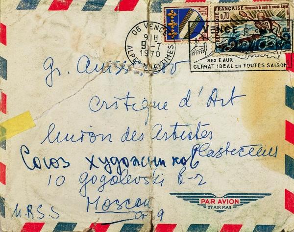 Собственноручное письмо Марка Шагала, адресованное художнику, искусствоведу Григорию Анисимовичу Анисимову (1934-2011). Дат.06.07.1970.