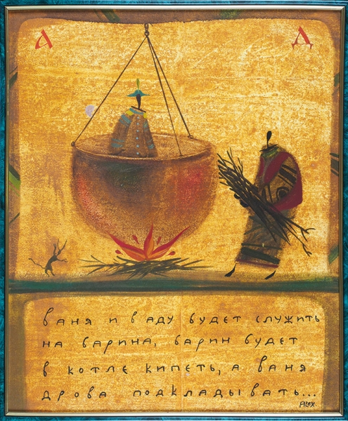 Александров Сергей. «Ад». 1996. Оргалит, масло. 60×50см.