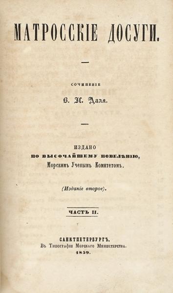 Даль В.И. Матросские досуги. В4ч. Ч. 1-4. 2-е изд. СПб.: Тип. Морского министерства, 1859.
