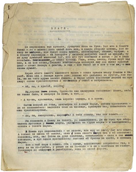 Черновая машинопись рассказа «Враги» справками иподписью Евгения Замятина. 1910-е гг.