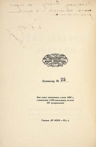 [Экземпляр №25с автографом Б.Лившица писателю В.Саянову] Лившиц, Б.Кротонский полдень. М.: Узел, 1928.