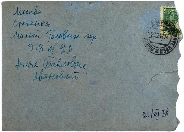 [Наквартиру непиши, воизбежание недоразумений] Шостакович, Д. 11любовных писем и5телеграмм. [Окончание]. Л., 1935-1939.