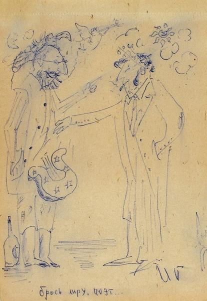 [Пушкин, Бродский, котенок ибутылка] Бродский, И.Рисунок «Брось лиру поэт». [1960-е гг.].