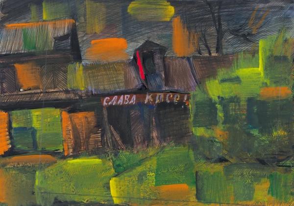 Беззубов Юрий Иванович (1937–2006). Изсерии «Пейзаж». 1970-е. Бумага, акварель. 27×39см.
