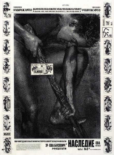 Бусевич Ева. «3». Изсерии «Наследие. Часть1». 2018. Бумага, шелкография, смешанная техника. 76×56см.