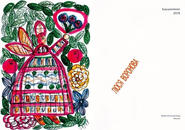Воронова Люся. Книга-ежедневник «Люся Воронова.2018.». М.: Виртуальная галерея, 2019. 384с., ил. Наразвороте книги расположен рисунок, выполненной рукой Люси Вороновой. Экземпляр №29из49.