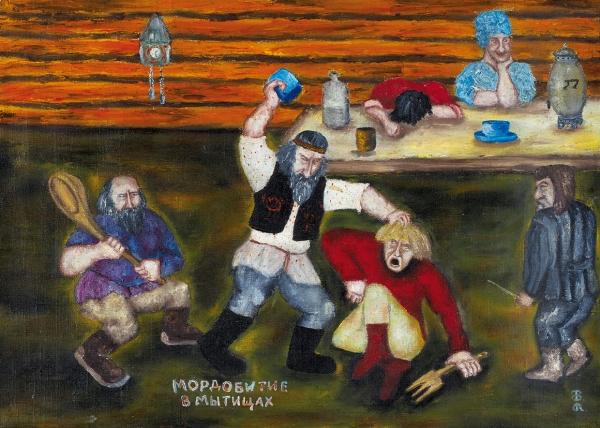 Попов Олег, Белобров Владимир. «Мордобитие вМытищах». 1991. Холст, масло. 50x70.
