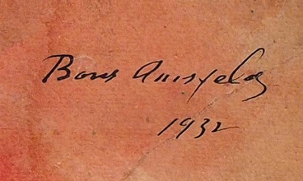 Анисфельд Борис Израилевич (1878–1973) «Натюрморт смаками». 1932. Картон, черный карандаш, акварель, белила, 83×68см.