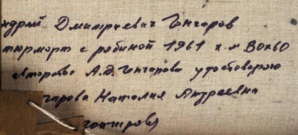 Гончаров Андрей Дмитриевич (1903–1979) «Натюрморт срябиной». 1961. Холст, масло, 80×60см.