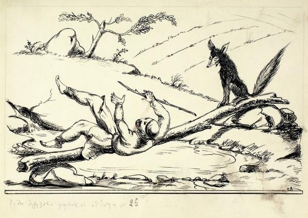 Гудиашвили Ладо (Владимир) Давидович (1896–1980) «Падение». Иллюстрация ксказке. 1960-е. Бумага, графитный карандаш, тушь, перо, 15×21см.