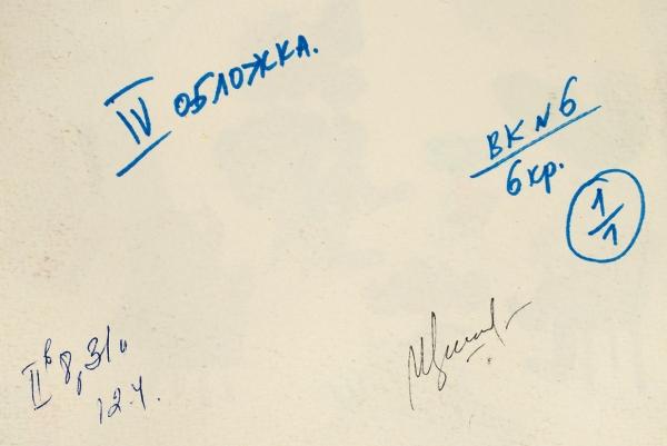 Пивоваров Виктор Дмитриевич (род.1937) Иллюстрация кжурналу «Веселые картинки». 1980-е. Бумага, смешанная техника, 29,7×23,3см.