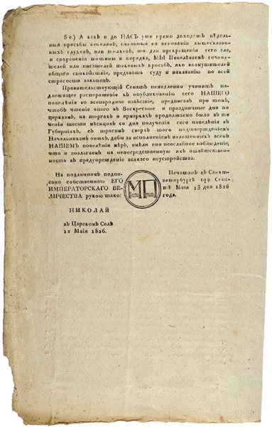 [Ложные слухи освободе] Высочайший манифест овозникшем вгуберниях неповиновении крестьян от12мая 1826года.