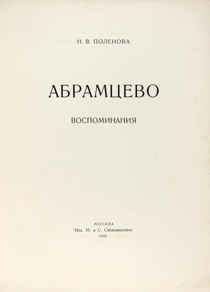 Поленова, Н.В. Абрамцево. Воспоминания. М.: Изд. М. иС.Сабашниковых, 1922.