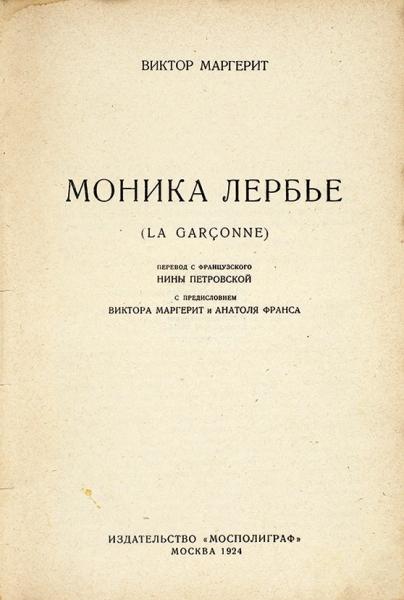 Лот изпяти романов отскандально известного автора Виктора Маргерита.