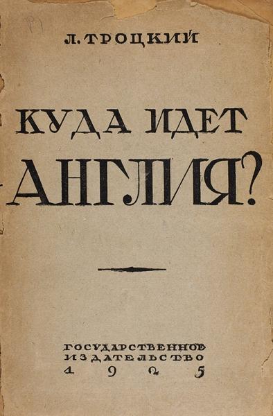 Троцкий, Л.Куда идет Англия. В2вып. Вып. 1-2. М.; Л.: ГИЗ, 1925-1926.