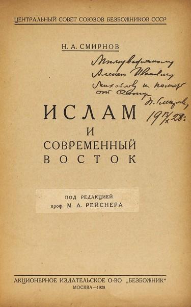 Смирнов, Н. [автограф] Ислам исовременный Восток/ под ред. М.Рейснера, обложка В.Орлова. М.: Безбожник, 1928.