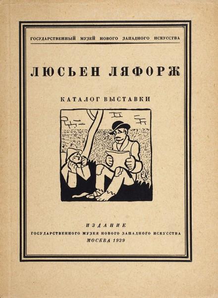 Люсьен Ляфорж. Выставка акварельных рисунков. Каталог. М.: Государственный музей нового западного искусства, 1929.