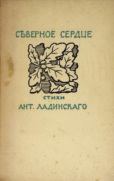 Ладинский, А. [автограф Вадиму Андрееву] Северное сердце. Стихи. Берлин: Парабола, [1931].