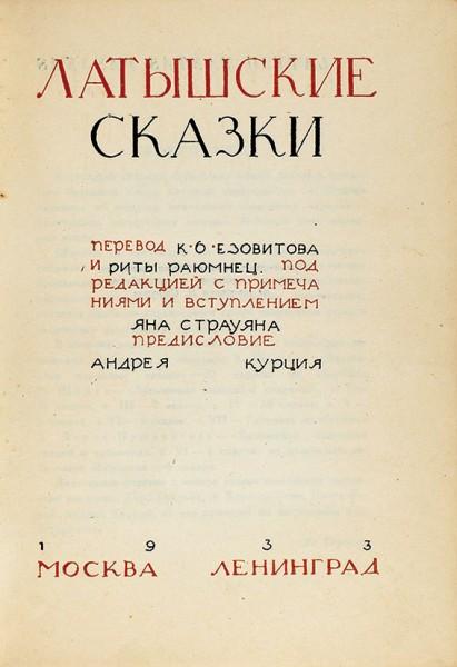 Латышские сказки/ оформ. Н.Струнке. Л.: Academia, 1933.