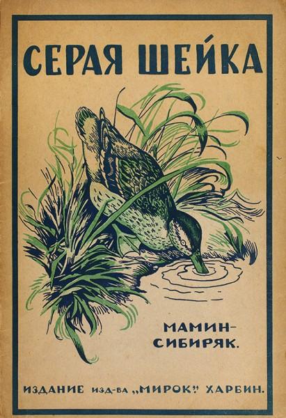 [Харбинское издание] Мамин-Сибиряк, Д.Н. Серая шейка/ рис. худ. А.Комарова. Харбин: Издание изд-ва «Мирок», [1936].