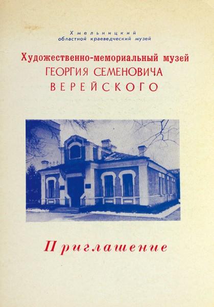 Подборка из20приглашений навыставки художников. 1940-1970.