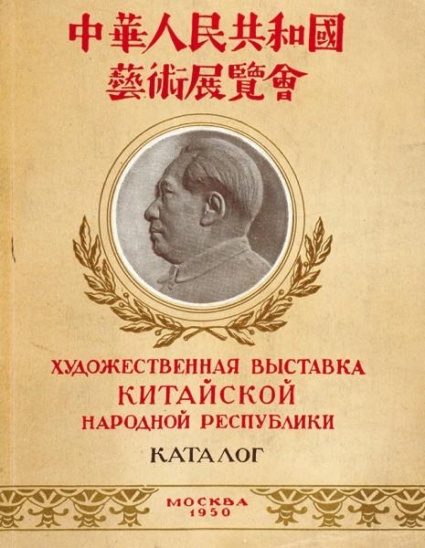 Художественная выставка Китайской народной республики. Каталог. М.: Советский художник, 1950.