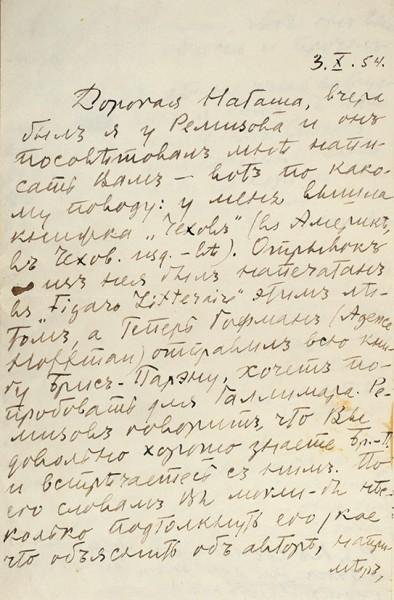 Собственноручное письмо Бориса Зайцева, адресованное Наталье Резниковой. Кашан [Франция], 1954.