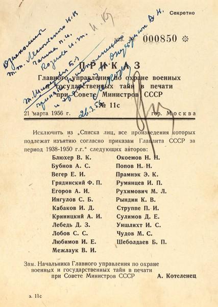 [Шиперович нетолько библиофил— онкниги спасал] Лот из4-х документов, связанных сисключением книг иихавторов из«черного списка». М., 1956.