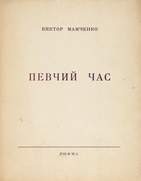 Мамченко, В. [автограф] Певчий час. Париж: Издательство «Рифма», [1957].