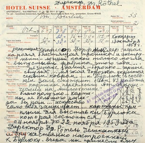 [Идет сейчас бой запризнание мирового имени Бурлюка] Письма Марии иДавида Бурлюков. Мюнхен; Амстердам, 1959.