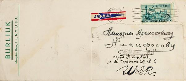 Собственноручное письмо Давида Бурлюка сдвумя рисунками. Нью-Йорк, 1959.