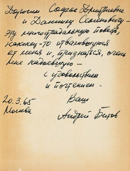 [Таких два экземпляра] Битов, А. [автограф Даниилу Данину] Такое долгое детство. Повесть. Л.: Советский писатель, 1965.