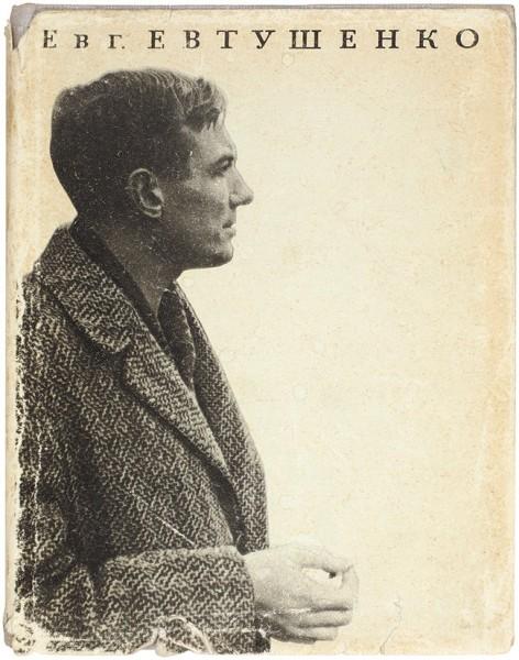 Евтушенко, Е. [автограф] Катер связи. М.: Молодая гвардия, 1966.