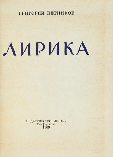 Петников, Г. [автограф] Лирика. Симферополь: Изд. «Крым», 1969.