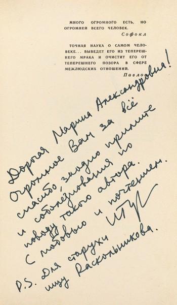 [Впервые под своим именем] Губерман, И. [автограф] Чудеса итрагедии черного ящика. М.: Детская литература, 1969.