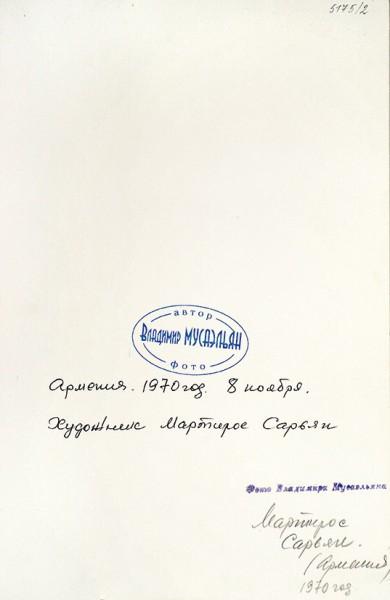 [Изархива фотографа Генеральных Секретарей] Фотография Мартироса Сарьяна/ фот. В.Мусаэльян [автограф]. Армения, 1970.