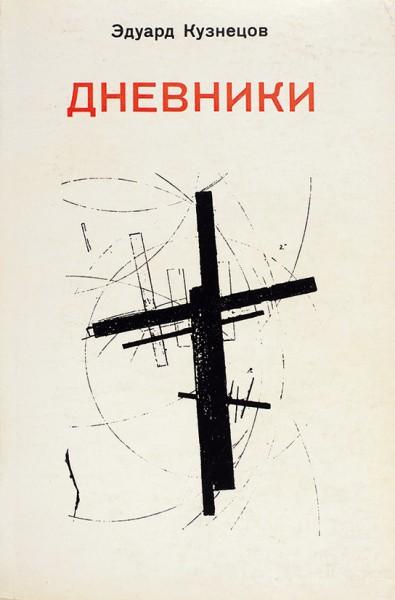 Кузнецов, Э. [автограф] Дневники. Париж: Les Etiteurs Reunis, 1973.