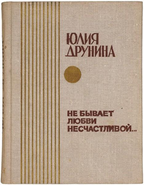 Друнина, Ю. [автограф] Небывает любви несчастливой... М.: Молодая гвардия, 1973.