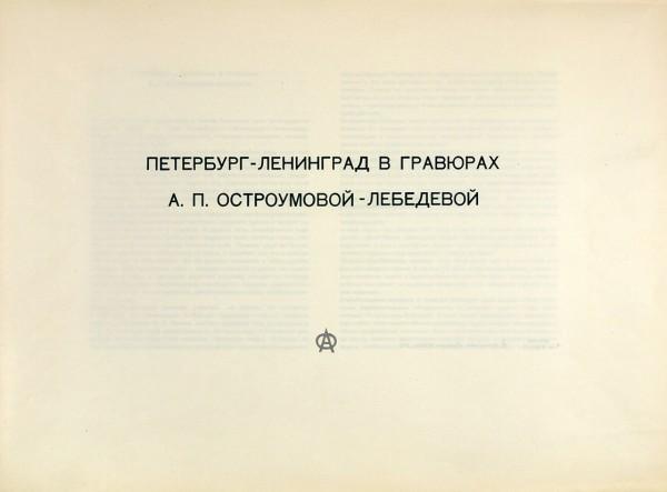 Петербург-Ленинград вгравюрах А.П. Остроумовой-Лебедевой. [Альбом]. Л.: Художник РСФСР, 1973.