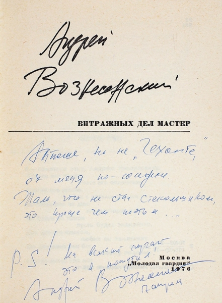Вознесенский, А. [автограф] Витражных дел мастер. М.: Молодая гвардия, 1976.
