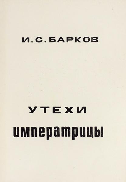 [Псевдо-Барков] Утехи императрицы. Тель-Авив: Рассвет, [1981].