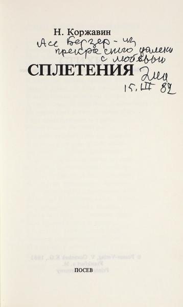 [Вколлекционном состоянии] Коржавин, Н. [автограф Анне Берзер] Сплетения. [Стихи]. Франкфурт-на-Майне: Посев, 1981.