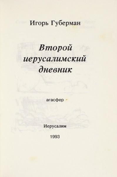 Две книги савтографами Игоря Губермана.