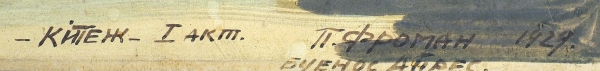 Фроман Павел Петрович (1894–1940) Эскиз декорации копере Н.А. Римского-Корсакова «Сказание оневидимом граде Китеже идеве Февронии». 1929. Картон, графитный карандаш, темпера, 56,7×71,8см.
